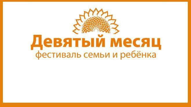 Юбилейный V Фестиваль семьи и ребенка «Девятый месяц» приглашает в Царицыно!
