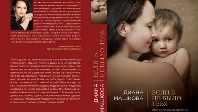 Поддержите книгу для приемных родителей!
