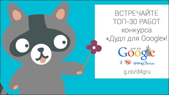 Началось открытое интернет-голосование за полуфиналистов «Дудл для Google»!