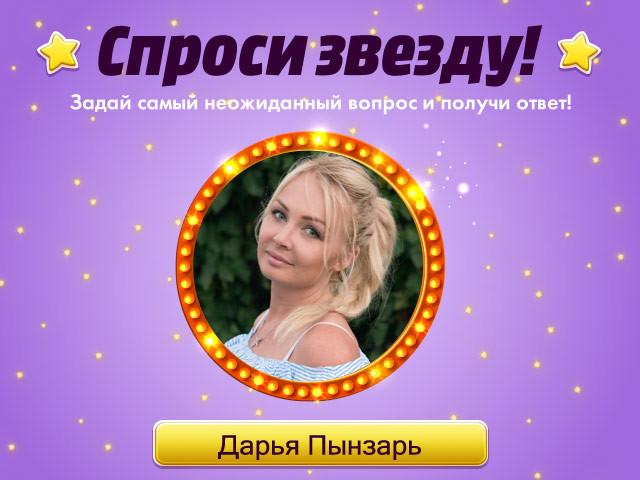 Спроси звезду — получи видеоответ и приз: Дарья Пынзарь