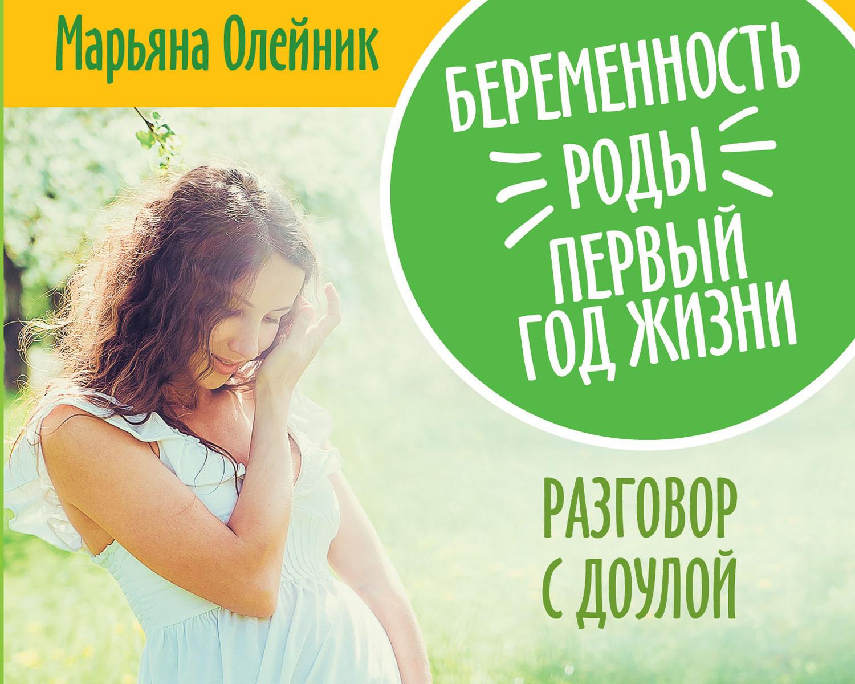 Вышла книга, которая поможет каждой будущей маме