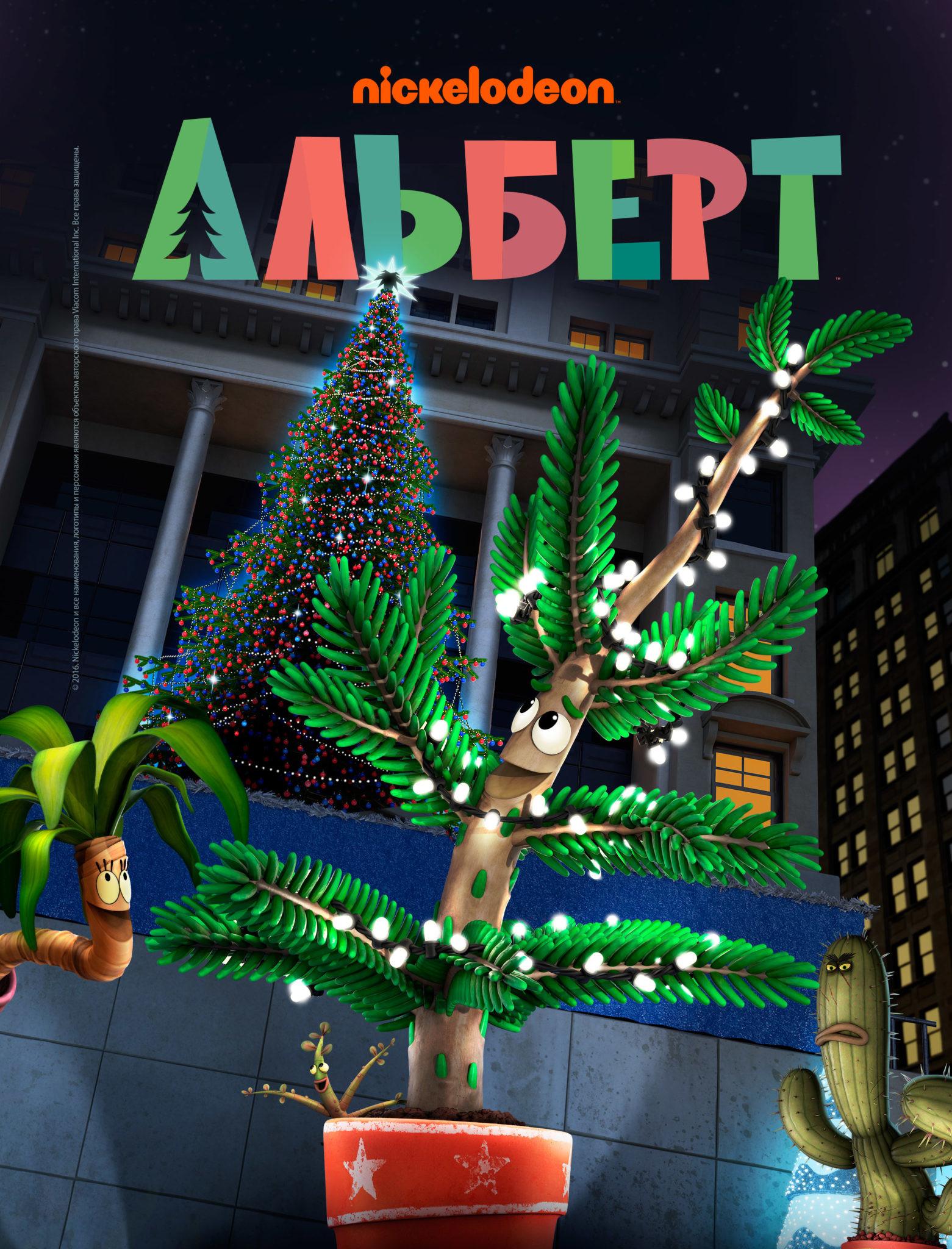31 декабря новогодняя премьера Nickelodeon соберет вместе всю семью