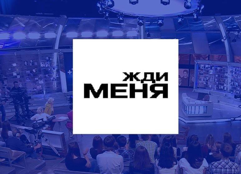 Стали известны имена новых ведущих программы «Жди меня»