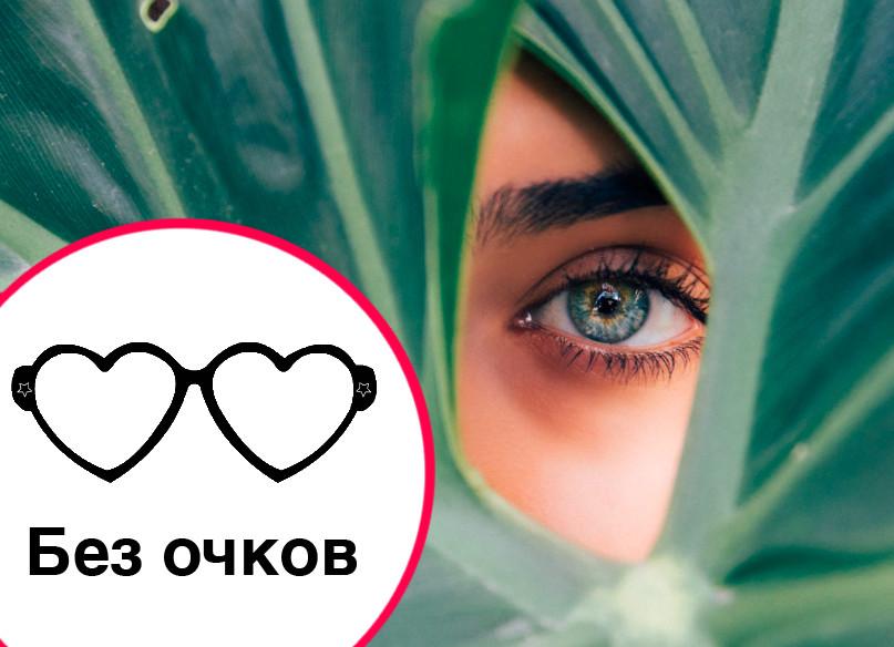 «Без очков»: так ли безопасна лазерная коррекция зрения?
