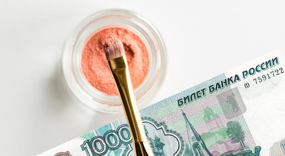 Как потратить 1000 рублей на косметику с максимальной пользой