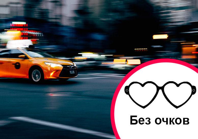 «Без очков»: почему некоторые таксисты ездят «на ощупь»?