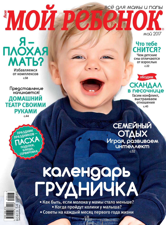 Уже поступил в продажу! Майский номер журнала «Лиза. Мой ребенок»