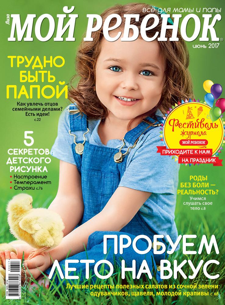 Уже в продаже! Шестой номер журнала «Лиза. Мой ребенок»