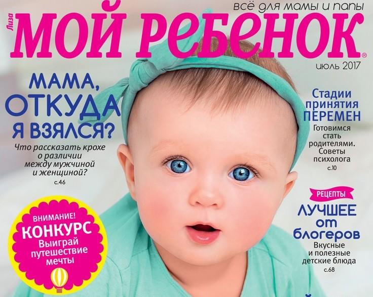 Июльский номер журнала «Лиза. Мой ребенок» уже в продаже!