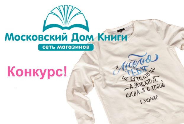 Конкурс от журнала «Добрые советы» и Московского Дома Книги