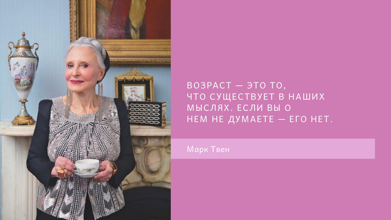 Стареть со вкусом: вдохновляющая фотосессия 90-летних моделей взорвала Сеть