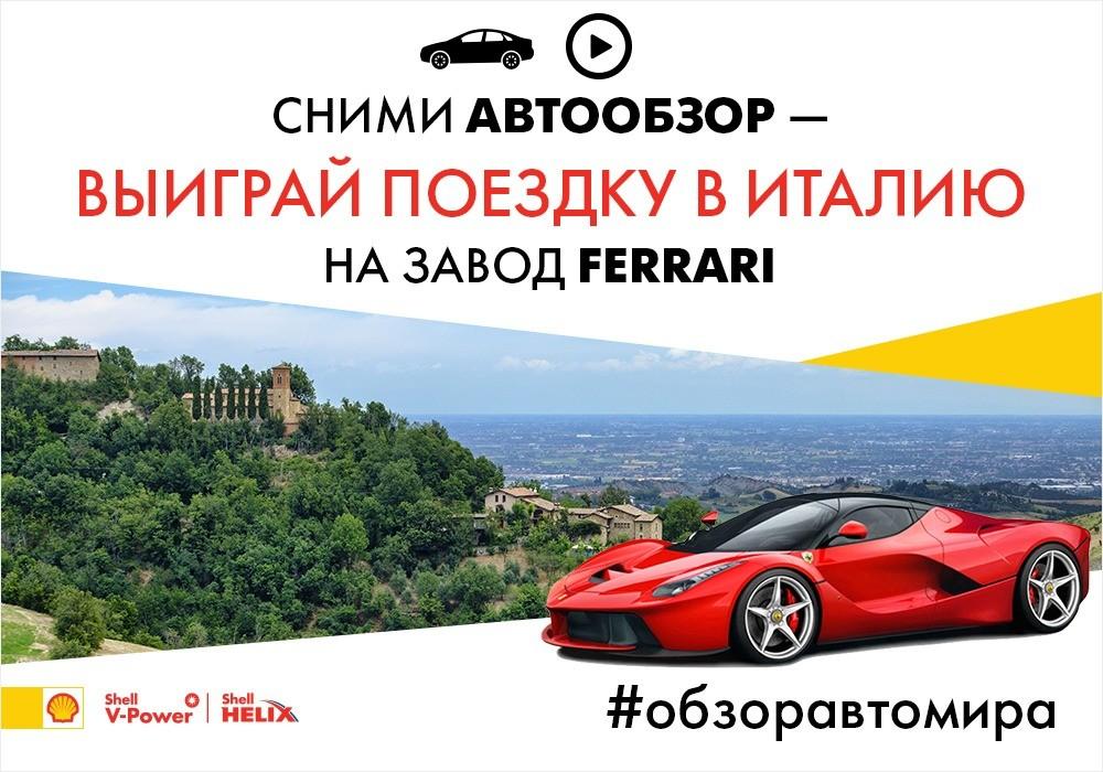Конкурс! Выиграй поездку в Италию на завод Ferrari