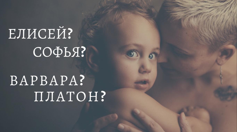 Как выбрать имя ребенку так, чтобы утереть нос всем знакомым и друзьям?