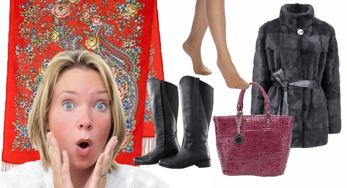 9 «чисто русских» вещей, которых не найдёшь в гардеробе у европеек