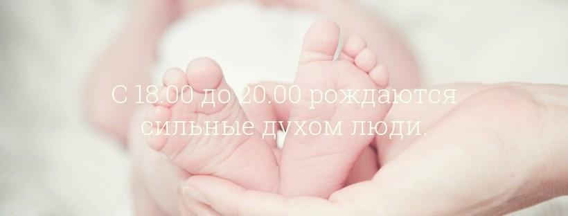 В 16:00 рождаются миротворцы и добряки. Как время рождения влияет на судьбу ребенка?