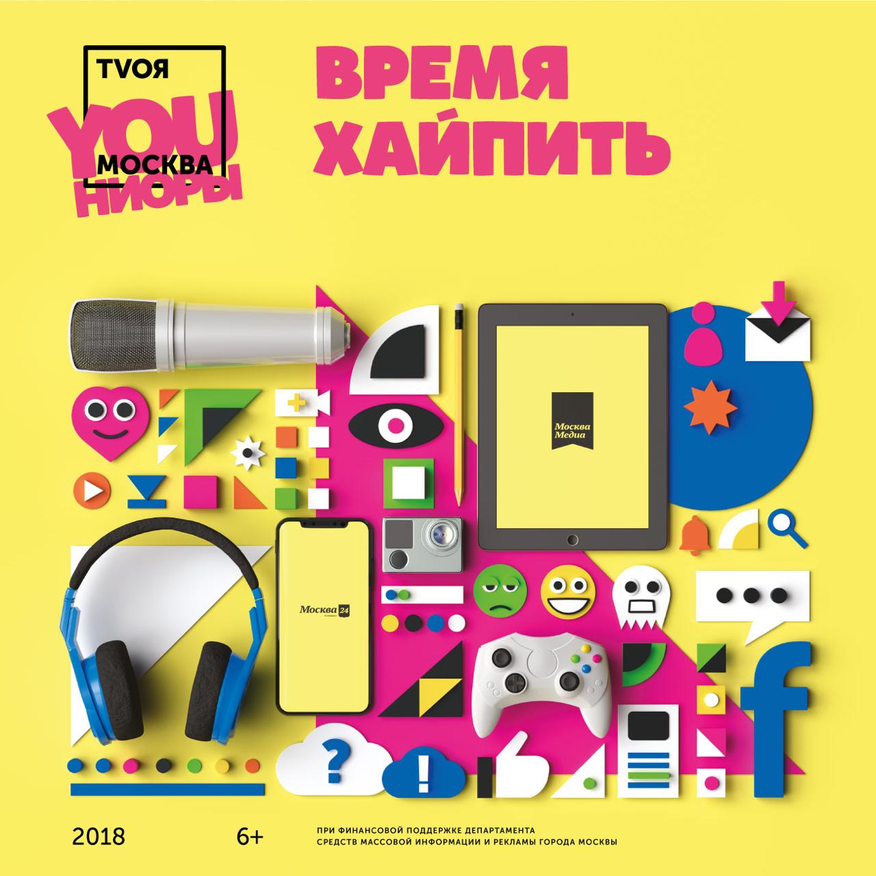 «TVоя Москва. YOUниоры» — новый проект для подростков, желающих стать блогерами
