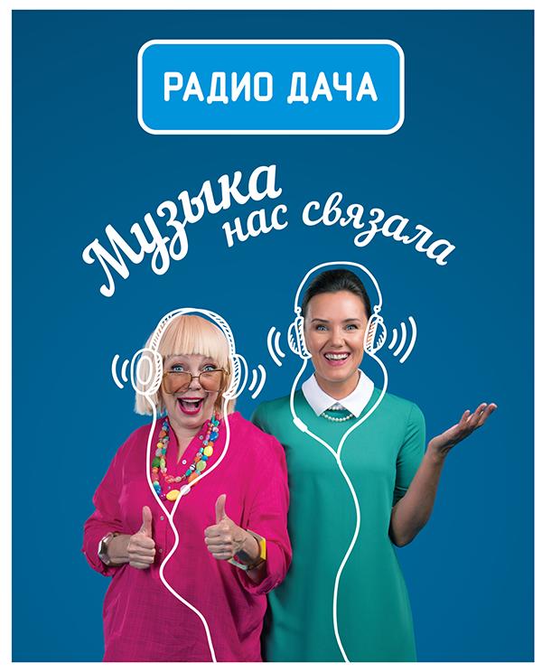 «Радио Дача» запустила серию новых имиджевых макетов и позитивное видео