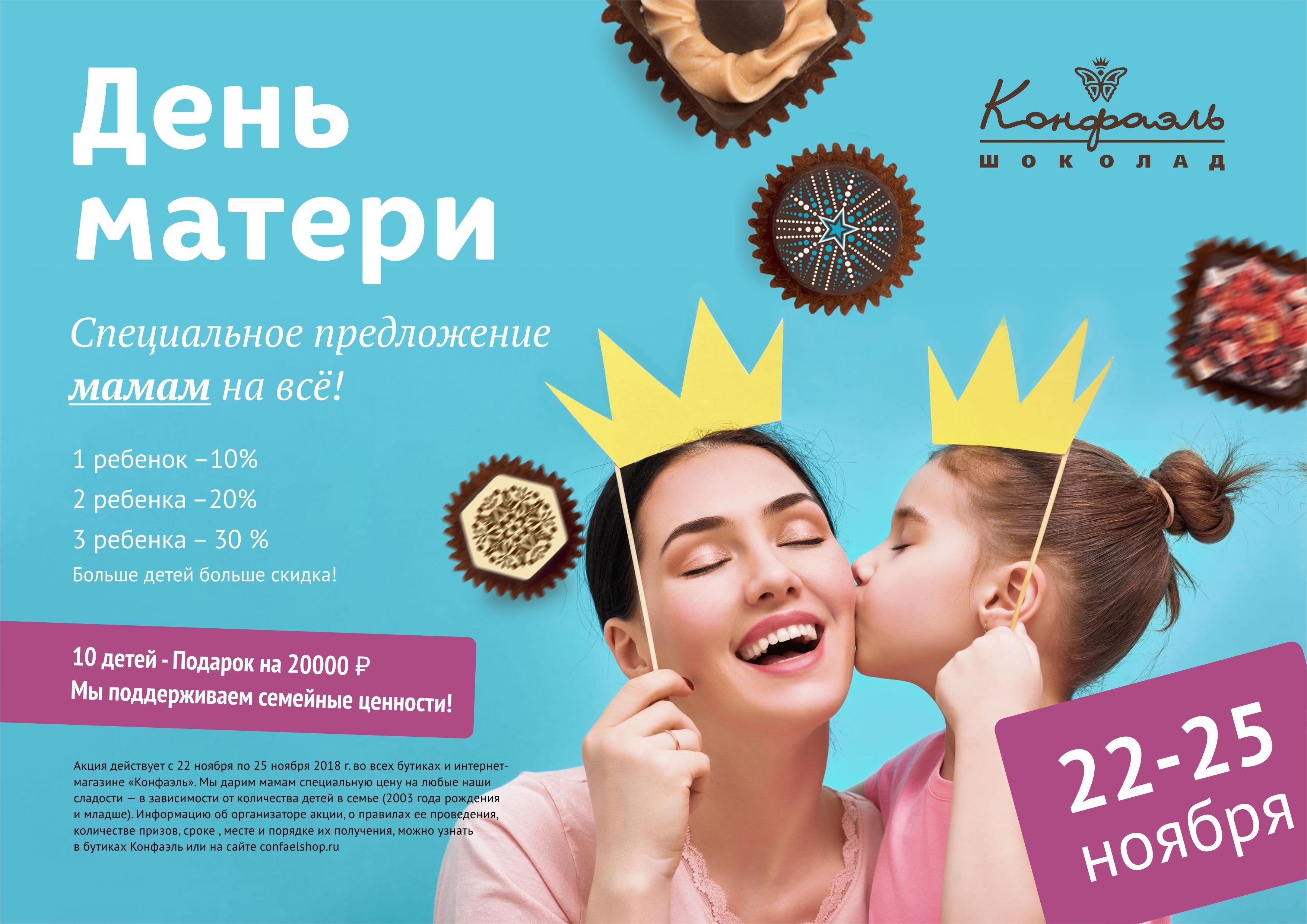 «Конфаэль»  объявляет специальные цены на сладости для многодетных (и не очень) мам