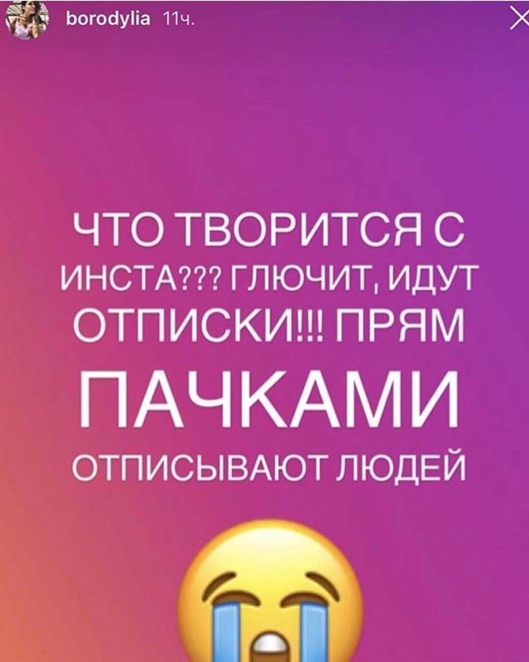 Уже сегодня телеведущая Ксения Бородина (35) пожаловалась, что ее отее аккаунта отписывается большое количество подписчиков. Телеведущая приэтом намекнула, что несмотря нарост популярн...
