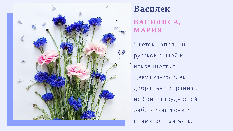 Какие цветы соответствуют энергетике твоего имени: 6 растений