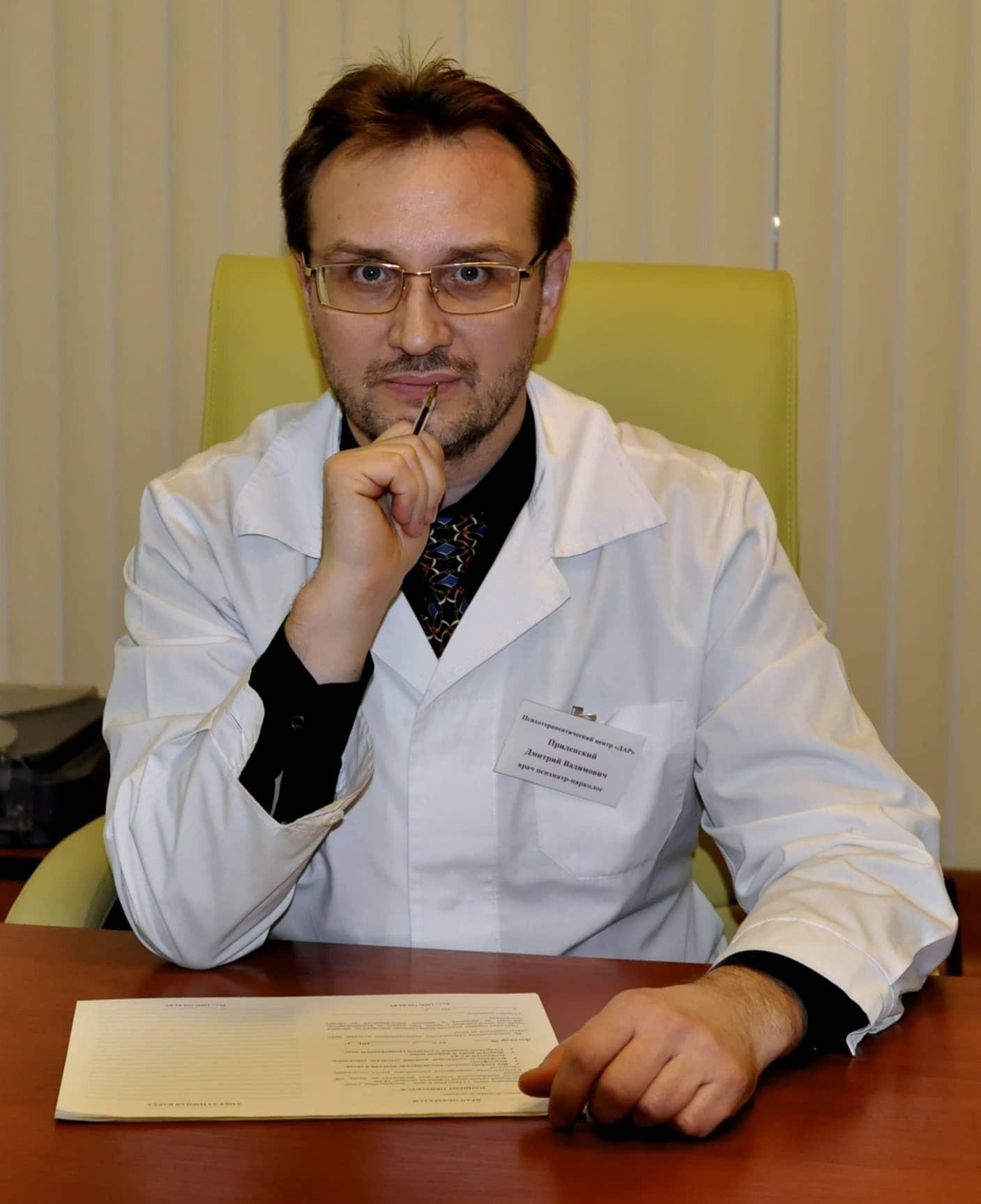 Дмитрий Прилепский, психиатр-нарколог психотерапевтического центра «ДАР»: