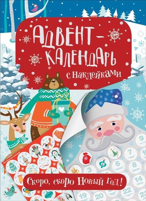 Адвент-календарь с наклейками