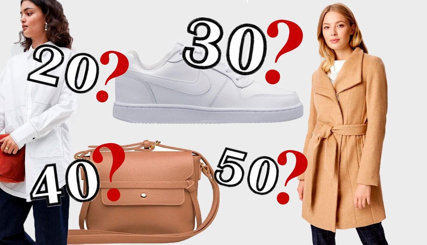 6 предметов гардероба, по которым никто не догадается, сколько тебе лет