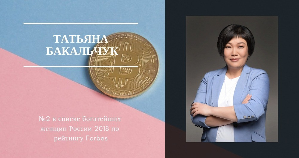 Секреты миллионера: правила успеха женщины из списка Forbes