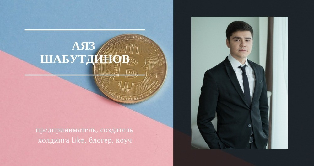 Секреты миллионера: правила успеха самого молодого долларового богача в Росиии