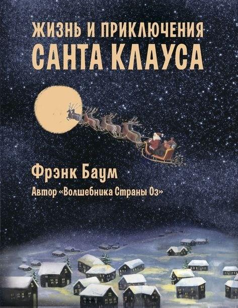 «Жизнь иприключения Санта-Клауса влесу Бурже, а также заего пределами», Френк Баум