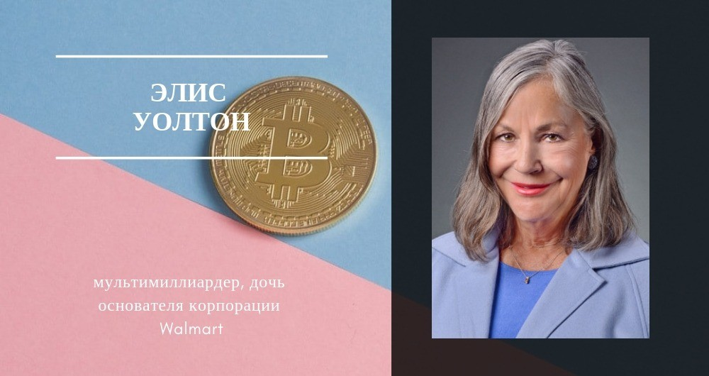 Секреты миллионера: правила успеха самой богатой женщины в мире