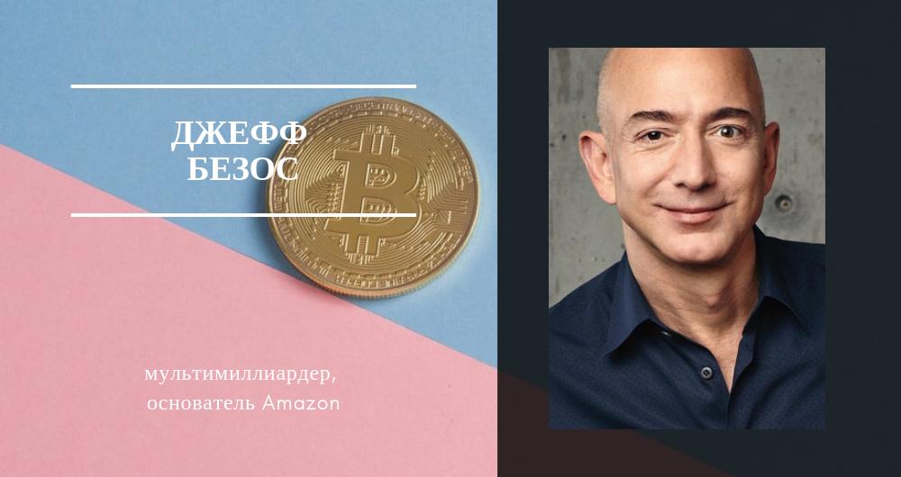 Секреты миллионера: правила успеха самого богатого человека в мире Джеффа Безоса