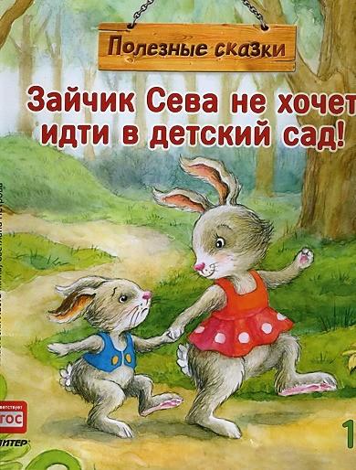 А. Ласточкина и С. Петрова «Зайчl...