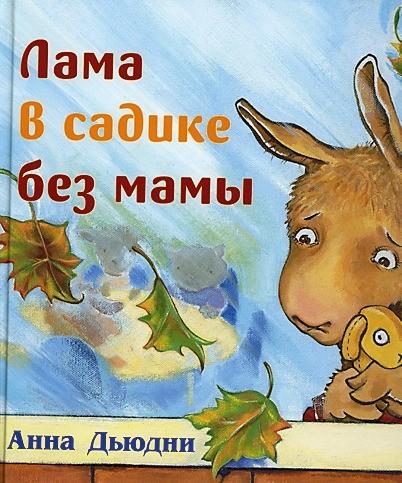 А. Дьюдни «Лама в садике без мамm...