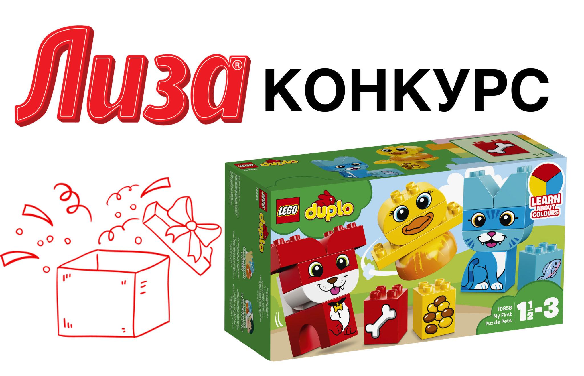 Конкурс от журнала «Лиза» и LEGO® DUPLO®