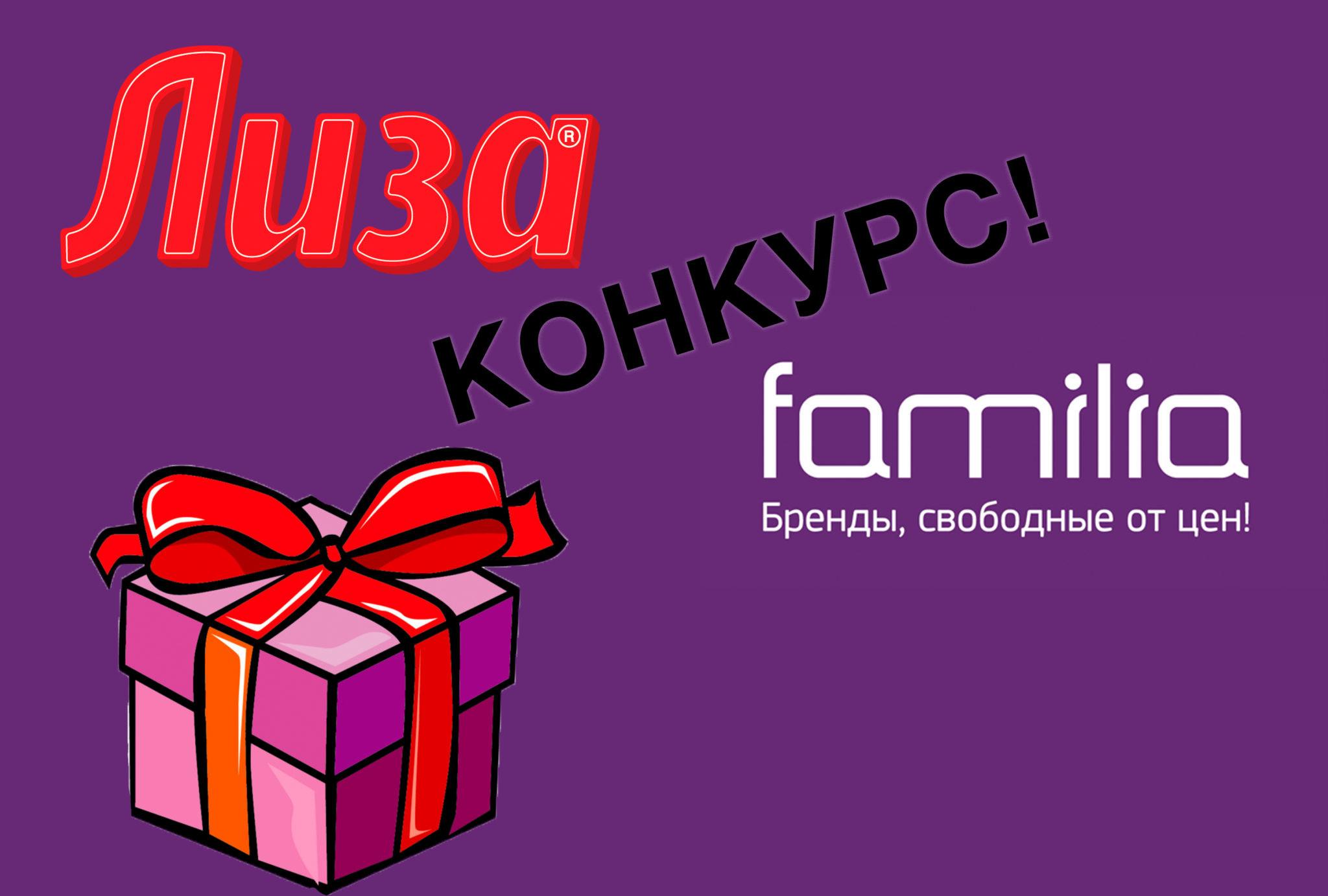 Конкурс журнала «Лиза» и сети магазинов Familia