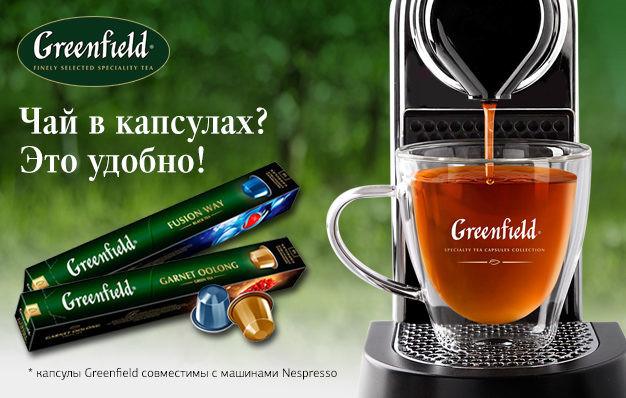 Конкурс от «На пробу»: тестируем чай в капсулах и получаем подарки