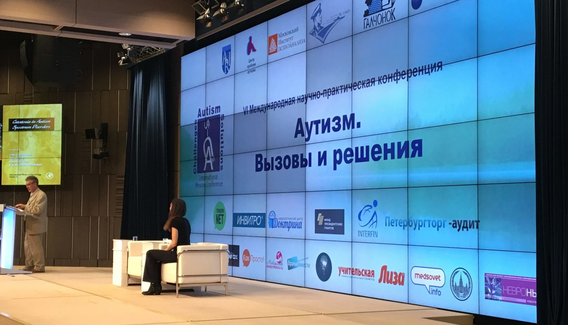Конференция «Аутизм. Вызовы и решения»: главные выводы и цели