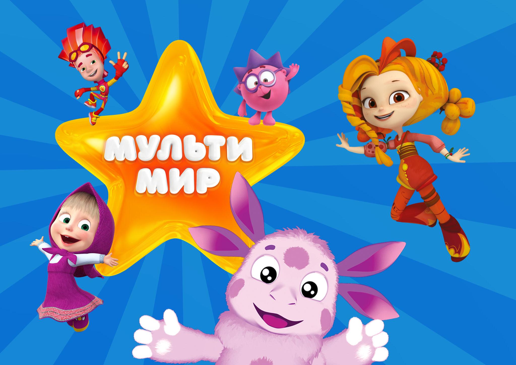 Что ждет маленьких гостей на фестивале «Мультимир»?