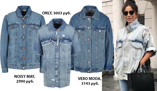 3 джинсовых куртки до 3500 рублей, как у Ани Лорак