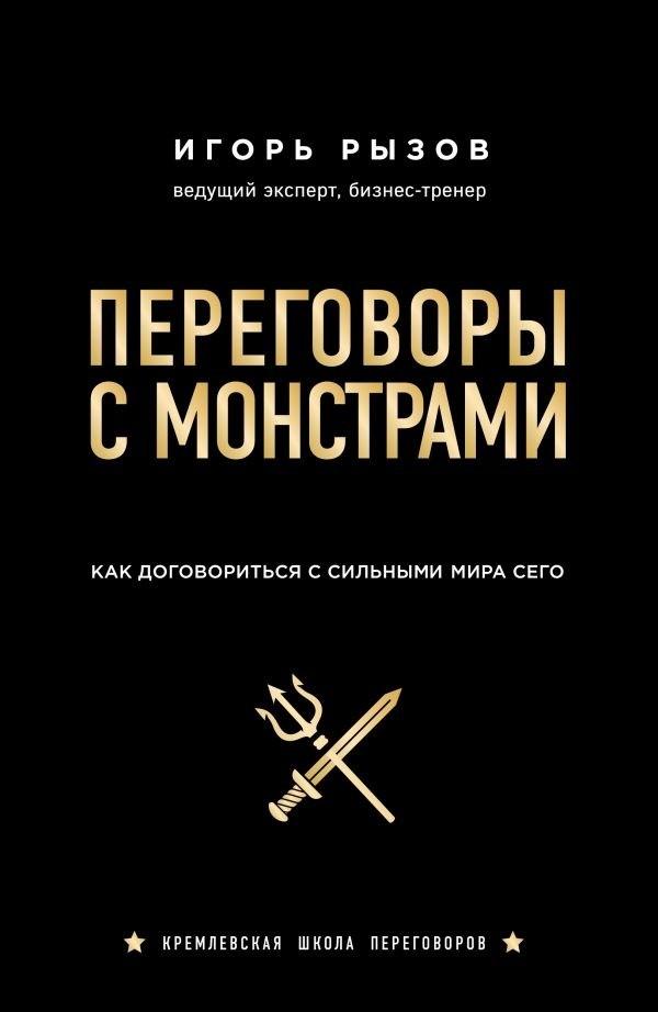 Игорь Рызов, «Переговоры с монстрами. Как договориться с сильными мира сего»
