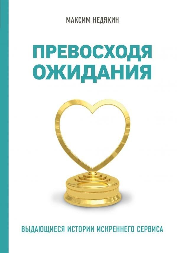 Максим Недякин, «Превосходя ожидания. Выдающиеся истории искреннего сервиса»