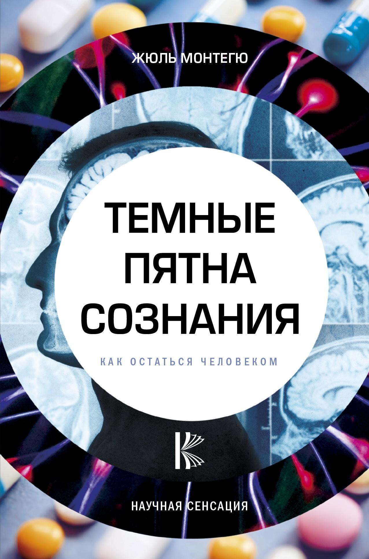 Жюль Монтегю, «Темные пятна сознания. Как остаться человеком»