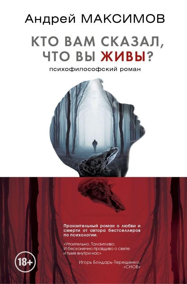 Андрей Максимов, «Кто вам сказал, что вы живы? Психофилософский роман»