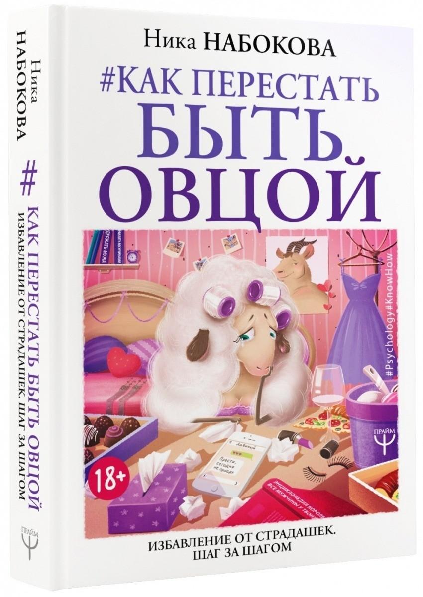 Ника Набокова «Как перестать быть овцой»