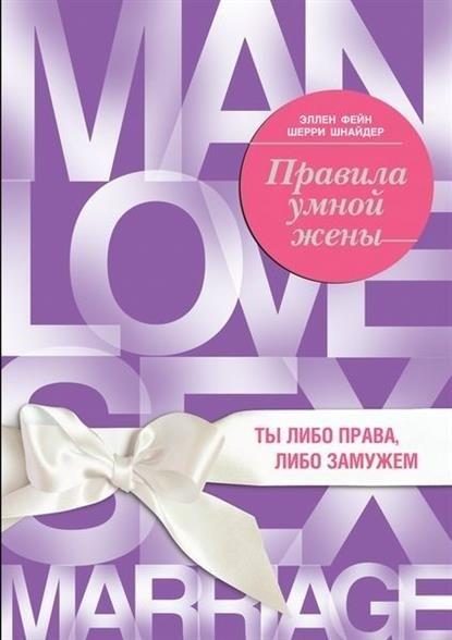 Эллен Фейн, Шерри Шнайдер «Правила умной жены»