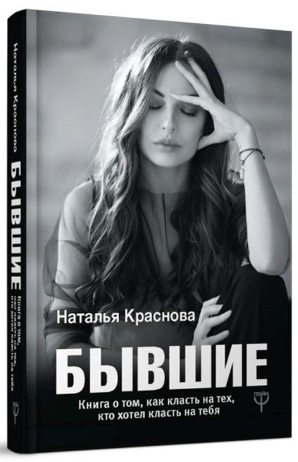 Наталья Краснова «Бывшие»