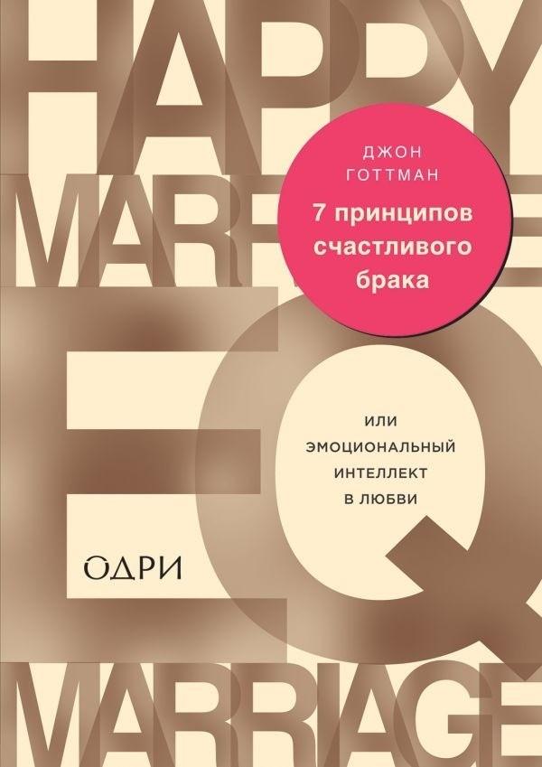 Джон Готтман «7 принципов счастливого брака»