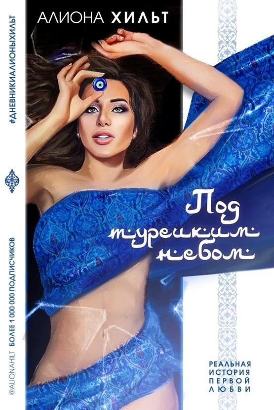 Алиона Хильт «Под турецким небом»