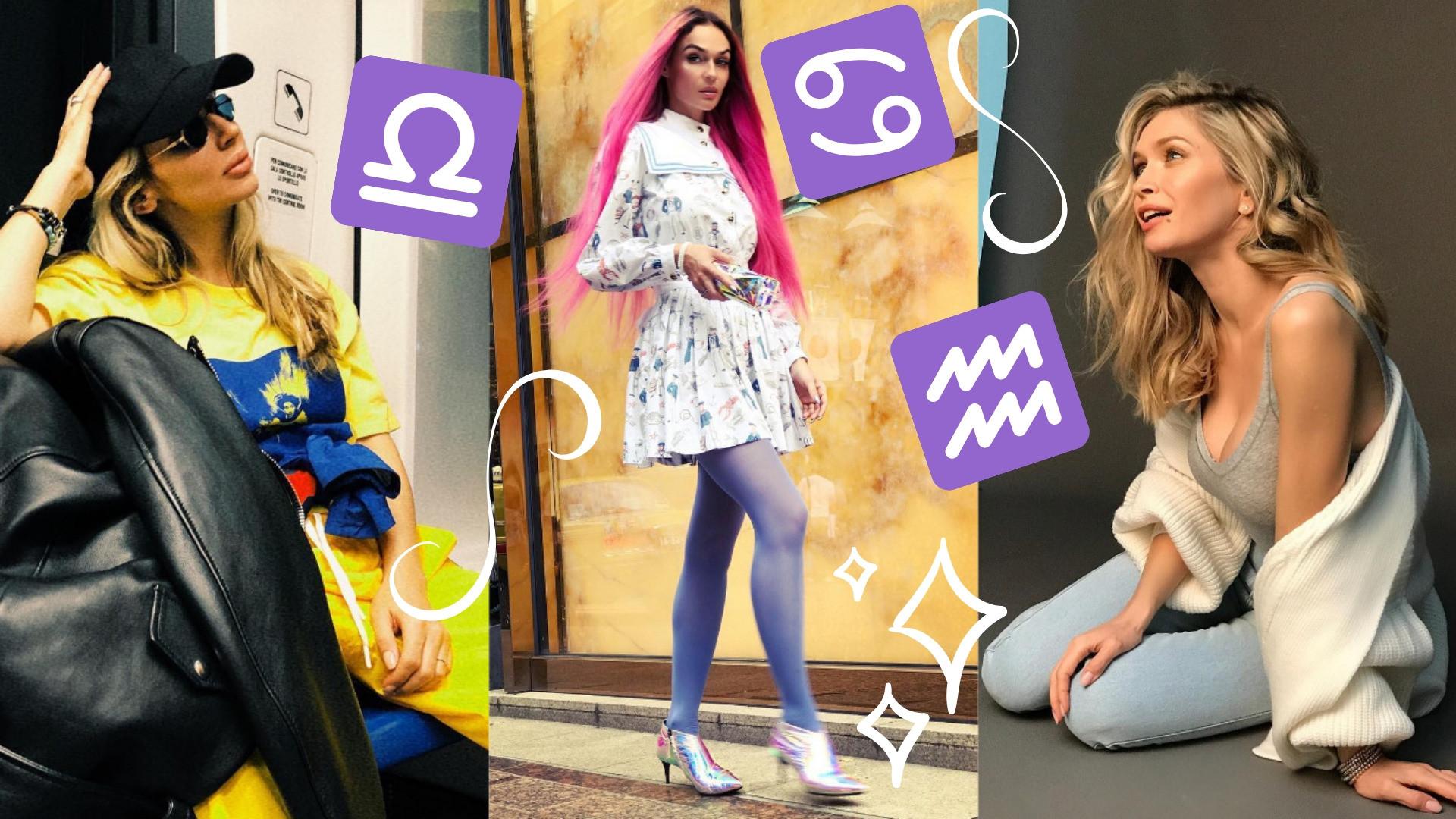 «Счастливый» модный образ на неделю для каждого знака Зодиака